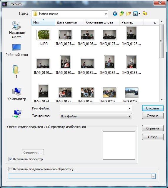Диалоговое окно Open (Открыть) Corel Paint Shop Pro X4