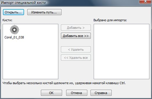 Диалоговое окно Import Custom Brush (Импорт заказных кистей) Corel Paint Shop Pro X4