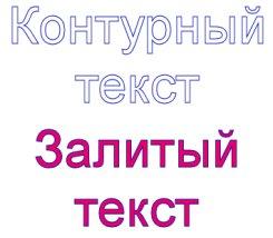Текст с прозрачной и непрозрачной заливкой Corel PaintShop Pro X4 автор Шитов В.Н.