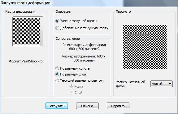 Диалоговое окно Load Deformation Map (Загрузка карты деформации) Corel PaintShop Pro X4 автор Шитов В.Н.