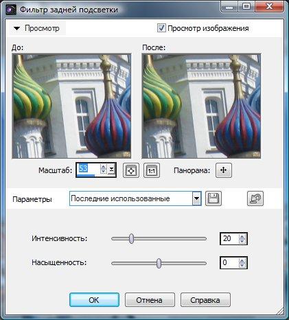 Настройка параметров затемнения Corel PaintShop Pro X4 автор Шитов Виктор Николаевич