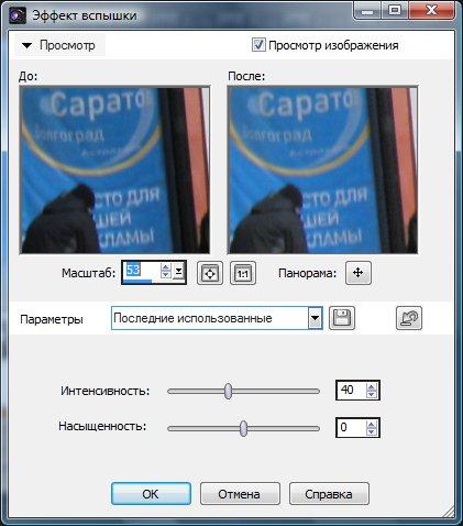 Настройка параметров осветления Corel PaintShop Pro X4 автор Шитов В.Н.