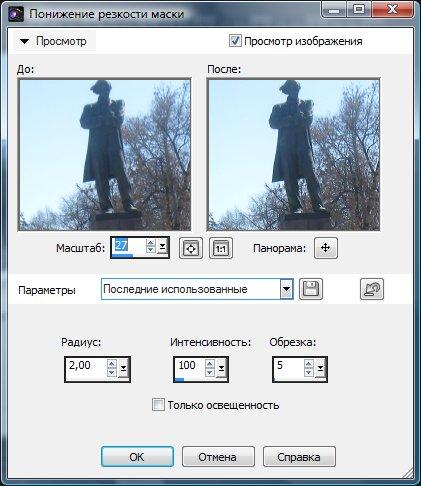 Диалоговое окно Unsharp Mask (Понижение резкости маски) Corel Paints Shop Pro X4 автор Шитов В.Н.