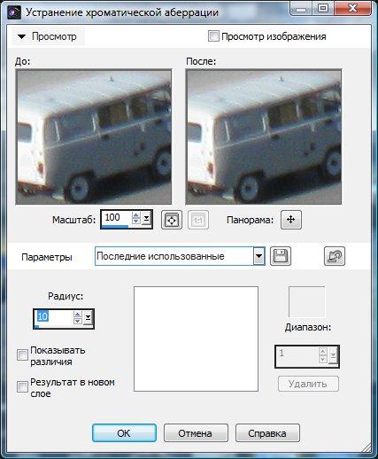 Диалоговое окно Chromatic Aberration Removal (Устранение хроматической аберрации) Corel PaintShop Pro X4 автор Шитов Виктор Николаевич