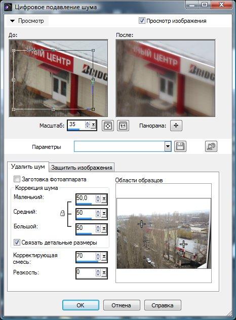 Настройка параметров по удалению шума на фотографии Corel PaintShop Pro X4 автор Шитов В.Н.