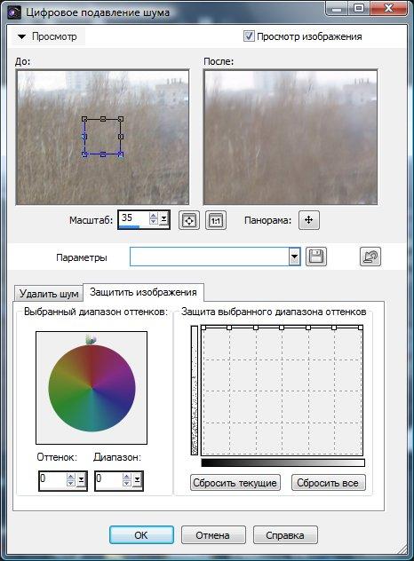 Настройка защищаемых областей на изображении Corel PaintShop Pro X4 автор Шитов В.Н.