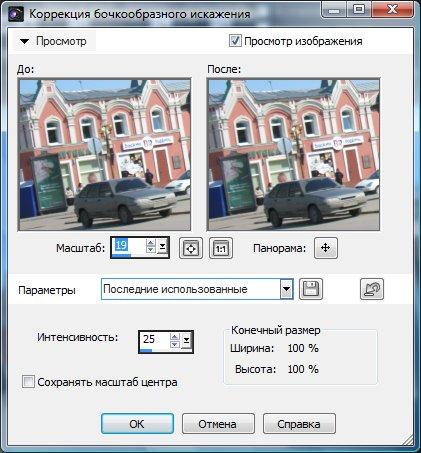 Диалоговое окно Barrel Distortion Correction (Бочкообразная коррекция изображения)