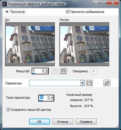 Диалоговое окно Fisheye Distortion Correction (Коррекция эффекта рыбьего глаза)
