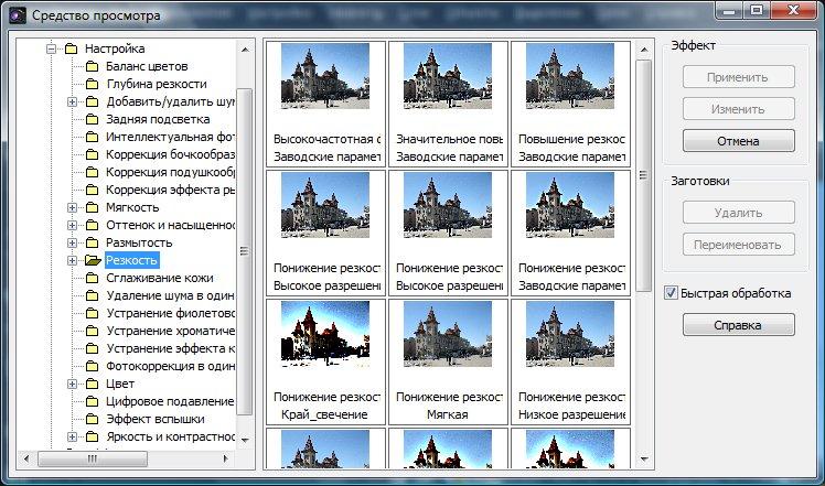 Браузер эффектов Corel PaintShop Pro X4 автор Шитов В.Н.