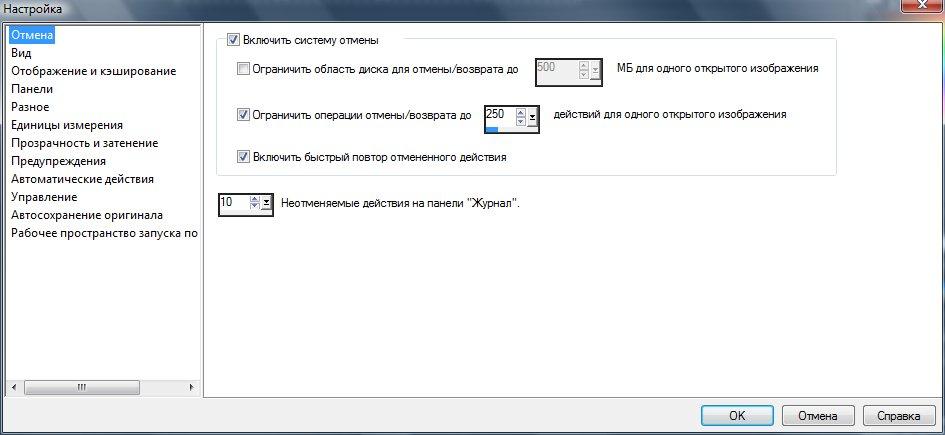 Диалоговое окно Preferences (Настройка). Вкладка Undo (Отмена) Corel PaintShop Pro X4 автор Шитов В.Н.