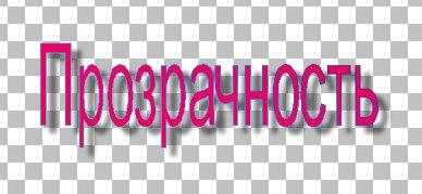 Текст на прозрачном слое Corel PaintShop Pro X4 автор Шитов В.Н.