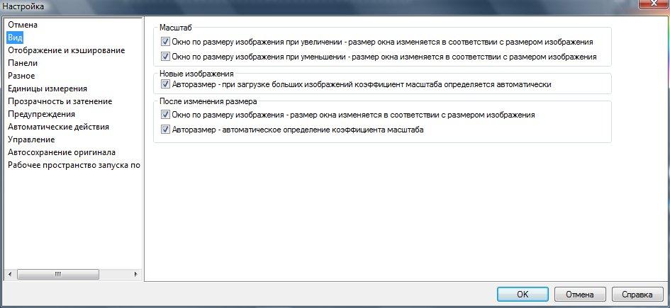 Диалоговое окно Preferences (Настройка). Вкладка View (Вид) Corel PaintShop Pro X4 автор Шитов В.Н.