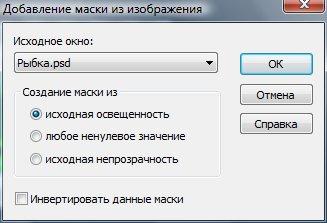 Выбор типа маски для всего изображения Corel PaintShop Pro X4 автор Шитов В.Н.