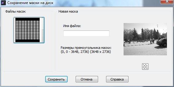 Определение имени сохраняемой маски на диске Corel PaintShop Pro X4 автор Шитов В.Н.