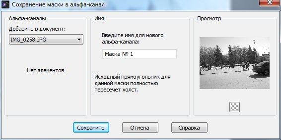 Определение имени альфа-канала Corel PaintShop Pro X4 автор Шитов В.Н.
