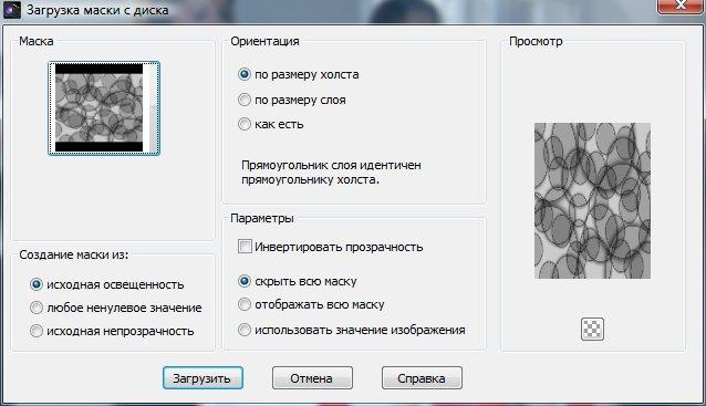 Открытие маски, сохраненной на диске Corel PaintShop Pro X4 автор Шитов В.Н.