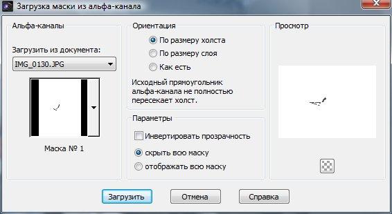 Открытие маски в виде альфа-канала Corel PaintShop Pro X4 автор Шитов В.Н.