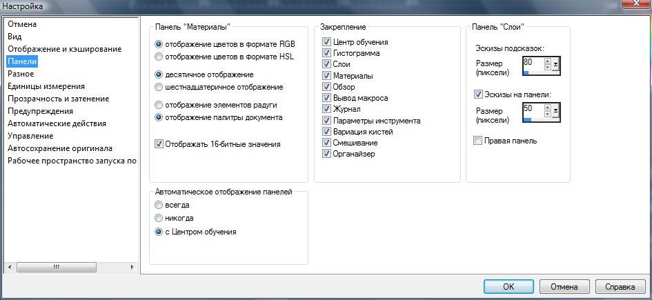 Диалоговое окно Preferences (Настройка). Вкладка Palettes (Панели) Corel PaintShop Pro X4 автор Шитов В.Н.