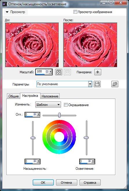 Настройка параметров оттенка, насыщенности и осветления Corel PaintShop Pro X4 автор Шитов В.Н.