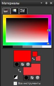 Панель Materials (Материалы). Вкладка Frame (Рамка) Corel PaintShop Pro X4 автор Шитов Виктор Николаевич