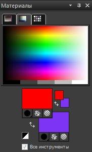 Панель Materials (Материалы). Вкладка Rainbow (Радуга) Corel PaintShop Pro X4 автор Шитов Виктор Николаевич