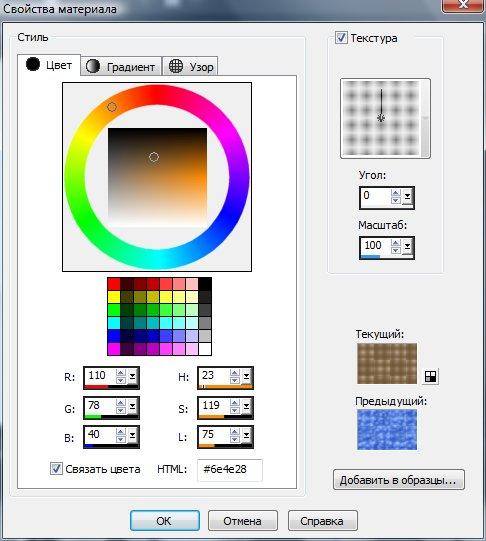 Диалоговое окно Material Properties (Свойства материалов). Вкладка Color (Цвет) Corel PaintShop Pro X4 автор Шитов Виктор Николаевич