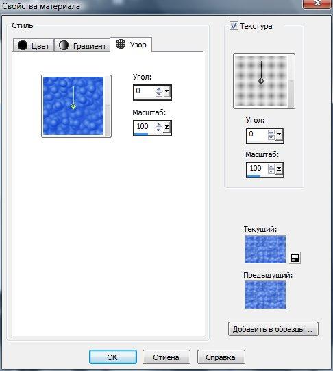 Диалоговое окно Material Properties (Свойства материалов). Вкладка Pattern (Узор) Corel PaintShop Pro X4 автор Шитов Виктор Николаевич