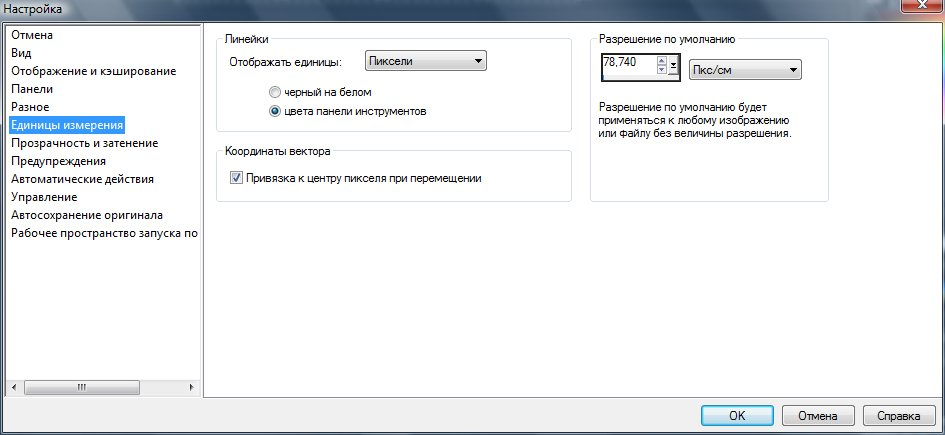 Диалоговое окно Preferences (Настройка). Вкладка Units (Единицы измерения) Corel PaintShop Pro X4 автор Шитов В.Н.