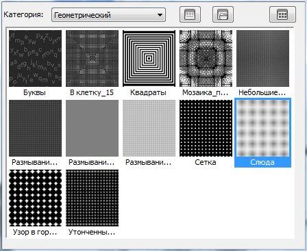 Выбор текстурного рисунка Corel PaintShop Pro X4 автор Шитов Виктор Николаевич