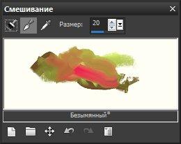 Панель Mixer (Смешивание) Corel PaintShop Pro X4 автор Шитов В.Н.