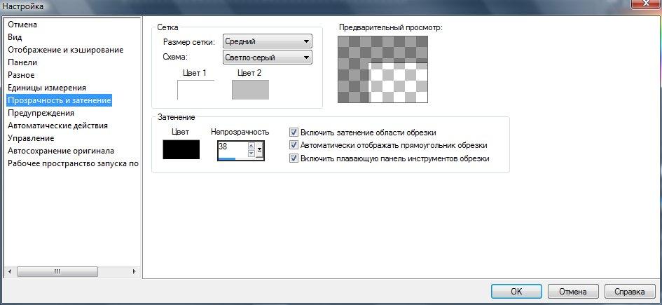 Диалоговое окно Preferences (Настройка). Вкладка Transparency and Shading (Прозрачность и затенение) Corel PaintShop Pro X4 автор Шитов В.Н.