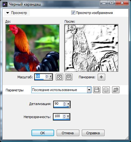 Диалоговое окно Black Pencil (Черный карандаш) Corel Paint Shop Pro X4 автор Шитов В.Н.