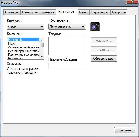Диалоговое окно Customize (Настройка). Вкладка Keyboard (Клавиатура) Corel PaintShop Pro X4 автор Шитов В.Н.