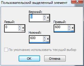 Диалоговое окно Custom Selection (Заказное выделение)