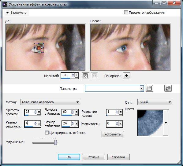 Диалоговое окно Red Eye Removal (Удаление красного глаза) Corel PaintShop Pro X4 автор Шитов В.Н.