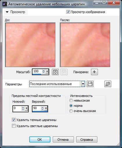 Диалоговое окно Automatic Small Scratch Removal (Автоматическое удаление небольших царапин) Corel PaintShop Pro X4 автор Шитов В.Н.