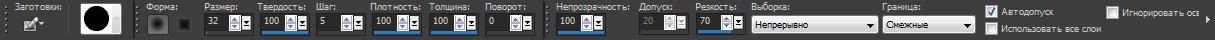 Панель опций для инструмента Background Eraser (Ластик фона) Corel PaintShop Pro X4 Автор Шитов В.Н.
