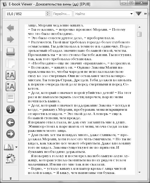 Читалка E-book viewer