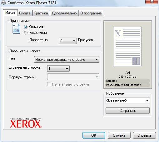 Настройка параметров печатной страницы