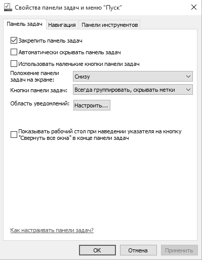 Свойства панели задач ОС Windows 10